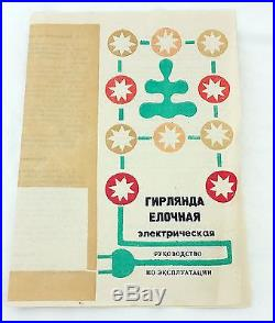 Vtg Set of 12 Russian Star Christmas Tree Lights Strand with Box & Instructions